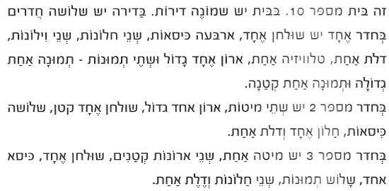 числа в иврите