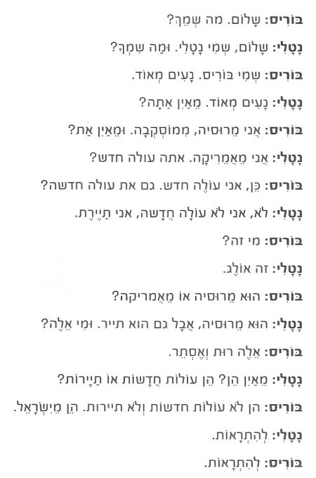 Род и число на иврите