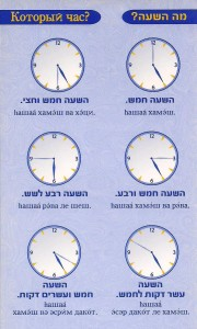 время на иврите
