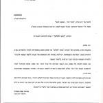 Сохнут о курсе иврита Боаха ле Шалом
