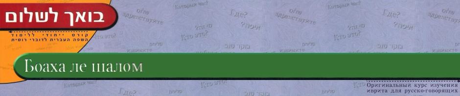 курс иврита