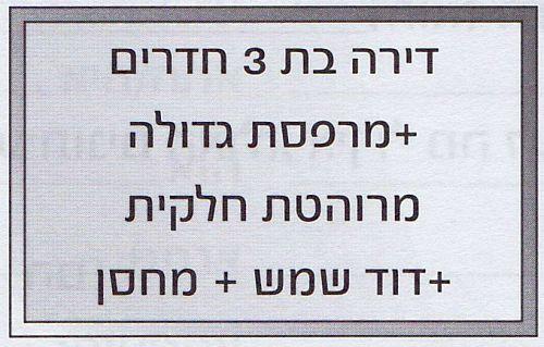 מודעה בעיתון